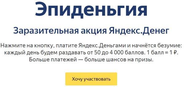 Эпиденьгия Яндекс.Деньги