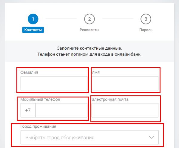 первая форма регистрации в лк МБ