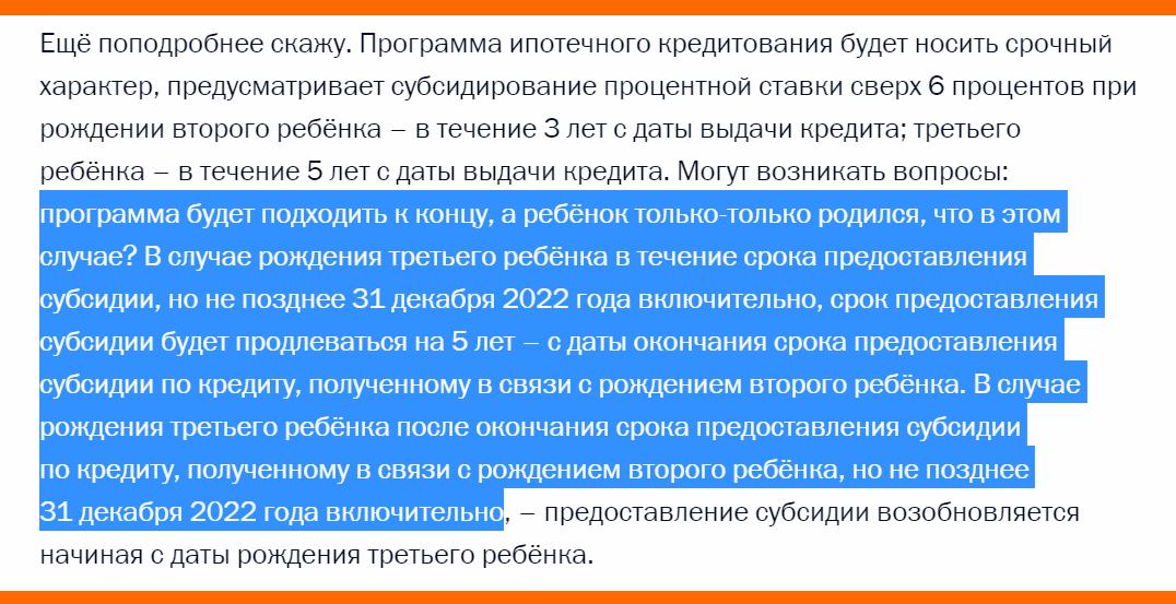 скан цитаты Путина по программе ГС 2018