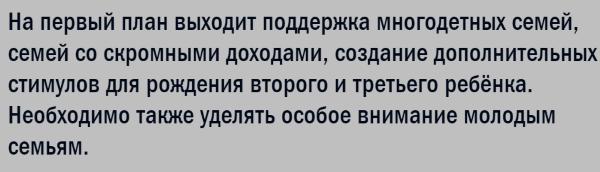 скан цитаты Путина по поводу ГПС 2018