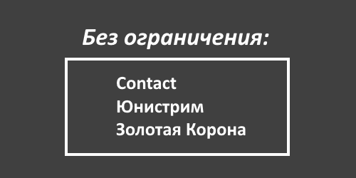список партнеров ТКС, где нет никаких лимитов