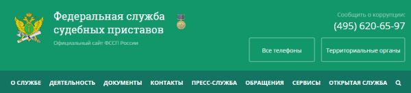 шапка с сайта ФССП России