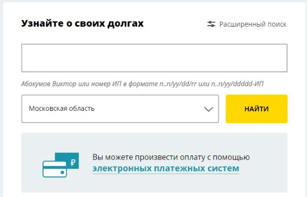 Скрин с формой проверки ФИО на ФССП