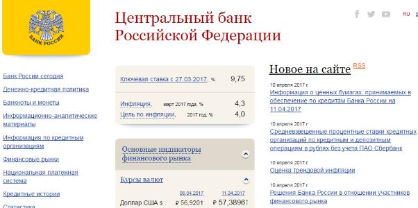 Скрин официального сайта Центробанка РФ