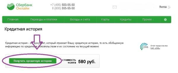Скрин, куда нажать в Сбере Онлайн чтобы заказать КИ