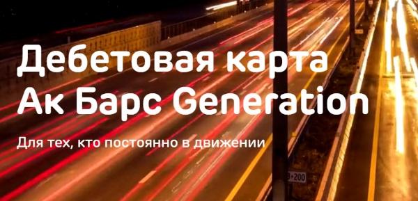 Ак Барс Generation