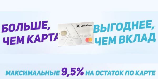 Максимальный доход ЛокоБанк