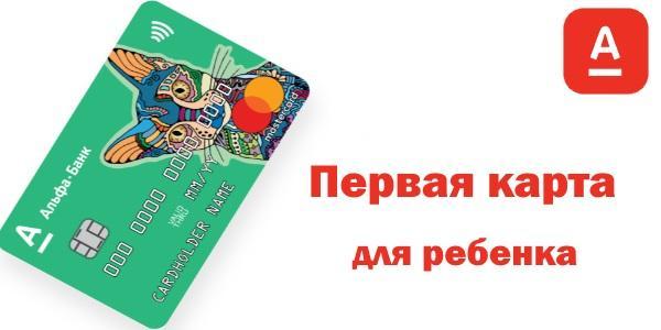 Альфа-Банк детская карта