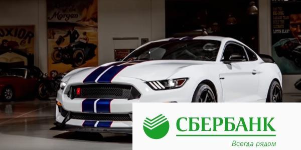 Форд мустанг можно купить и с помощью Сбербанка