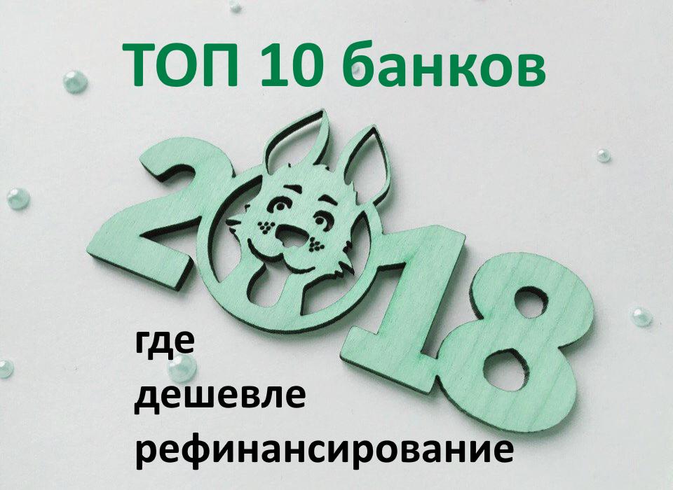 баннер про год собаки и рефинансирование в 2018
