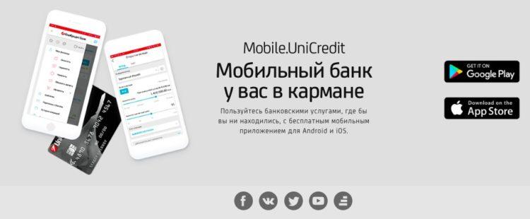 приложение для мобильного