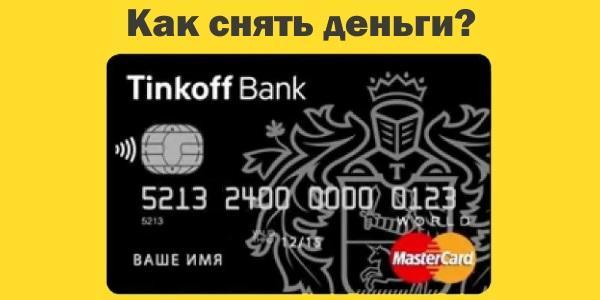 Как снять деньги с карты Тинькофф