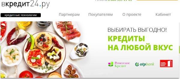 скрин сервиса Вкредите24