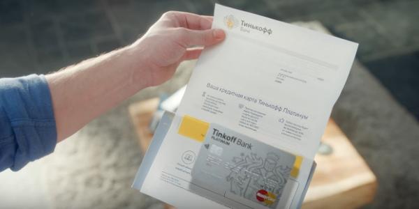 только что получил кредитную карту Тинькофф