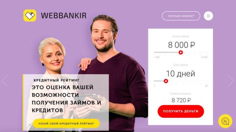 сайт Веббанкир