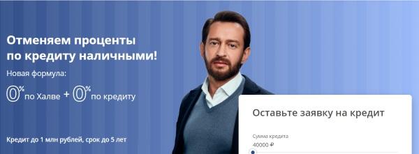 Скин с Хабенским с сайта Совкомбанка