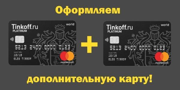 Tinkoff Black дополнительная карта