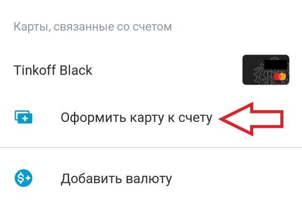 Как оформить дополнительную карту Tinkoff Black