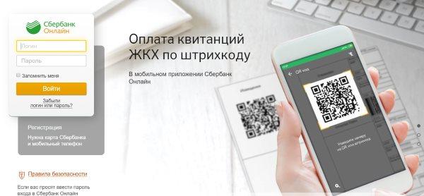 скрин входа в сбербанк онлайн 2019