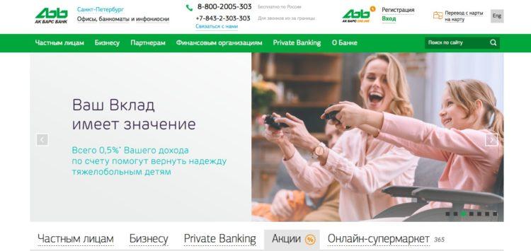 сайт АК Барс банк