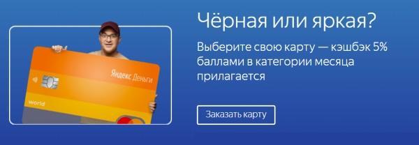 Яндекс Деньги кэшбэк 5%
