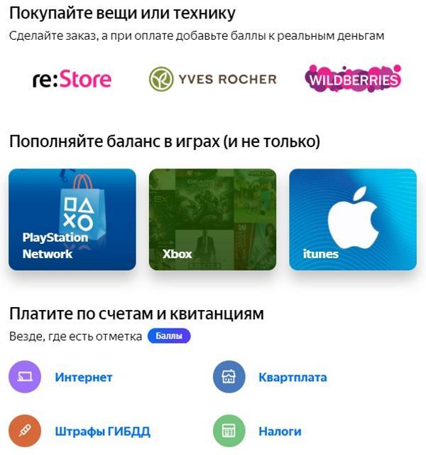На карте Яндекс.Деньги не предусмотрено автоматическое начисление вознаграждений. Для получения кэшбэка потребуется войти в Яндекс.Кошелёк и нажать на ссылку Я хочу начать.