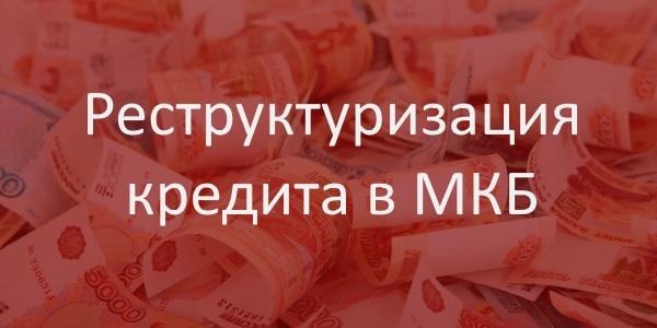 реструктуризация в МКБ