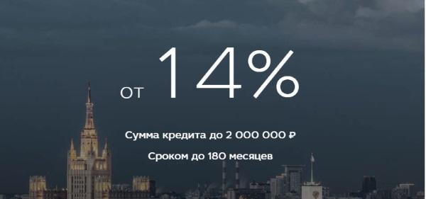 процентная ставка по реструктуризации кредита в мкб