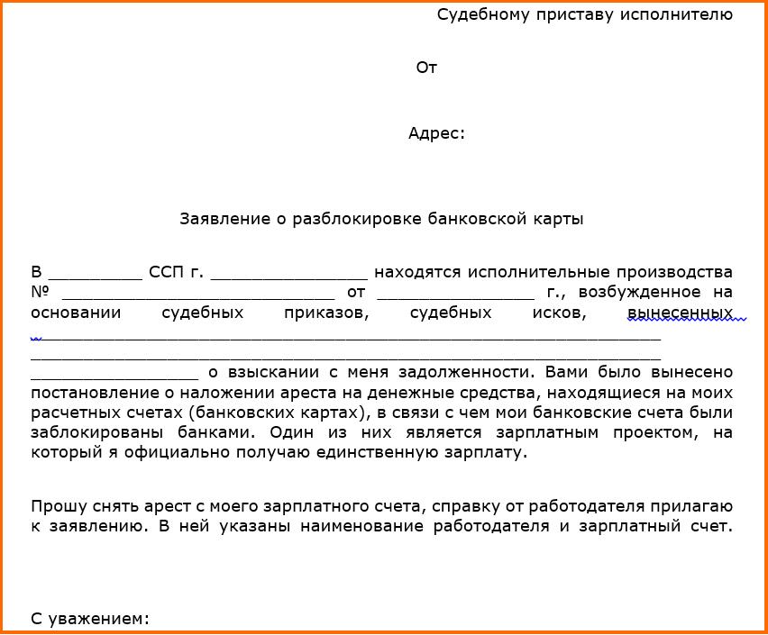 скрин заявление на снятие ареста