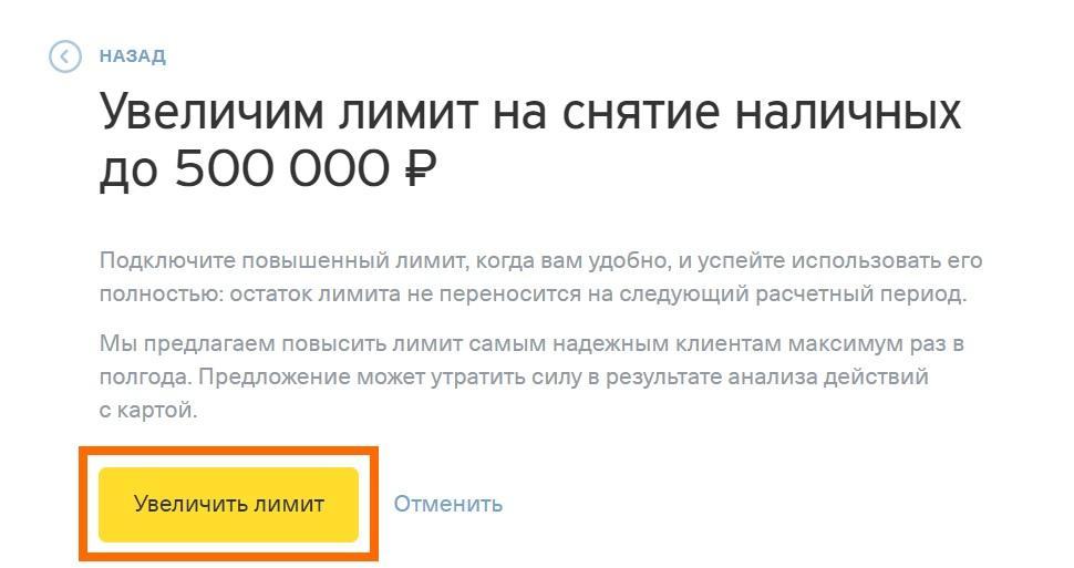 кнопка Увеличить в ЛК ТКС банка