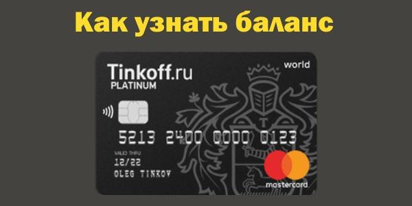 Тинькофф Банк баланс