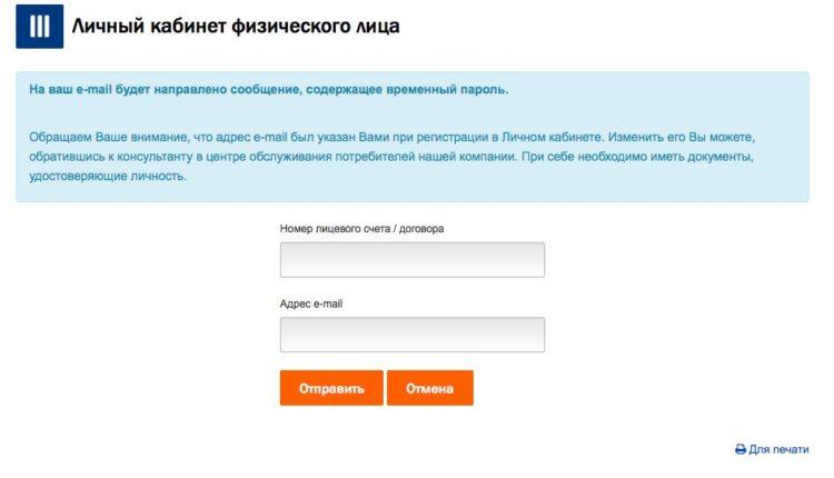 временный пароль