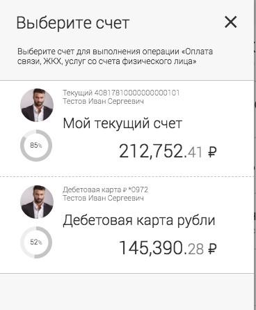 счета Совкомбанка