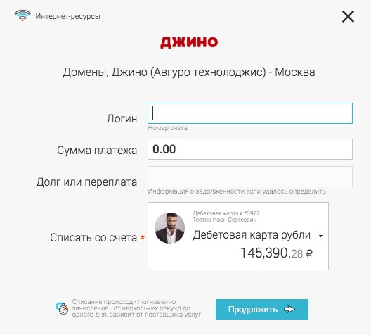 оплата за интернет