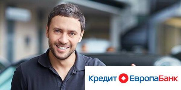 счастливый мужик с ключами от авто от кредит европа банка