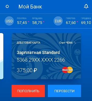 скрин приложения для мобильного телефона втб