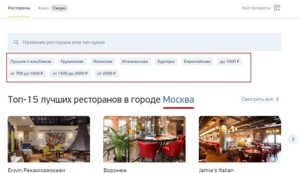 скан бронирования сервиса ресторана от ТКС банка
