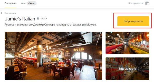 скан кнопки Бронировать сервиса ресторанов от Тинькофф