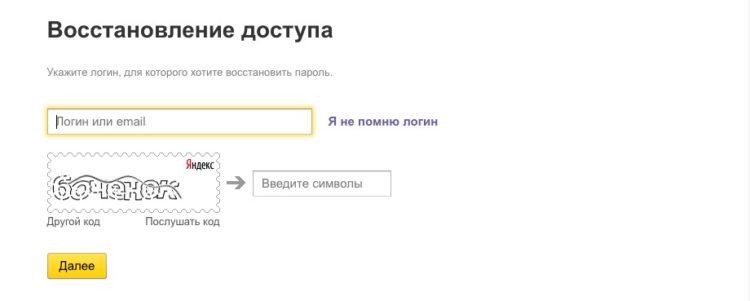Восстановление доступа к аккаунту