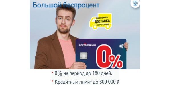 Большой беспроцент Восточный банк