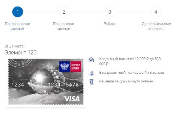 Кредитная Карта Элемент 120 Почта Банк