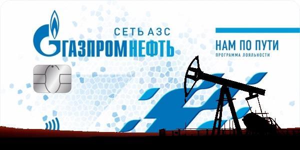 карта газпромнефть
