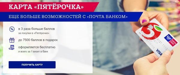Карта Пятёрочка Почта Банк