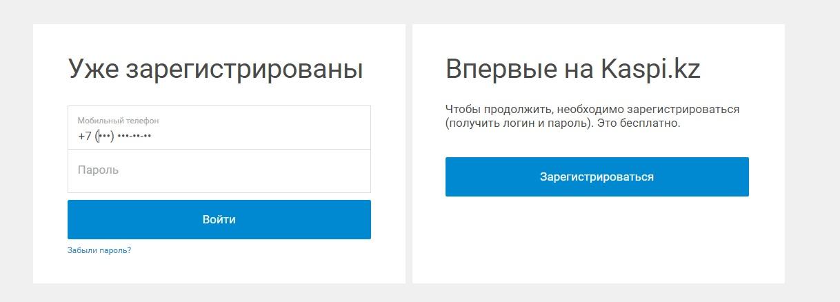 займы онлайн без анкеты