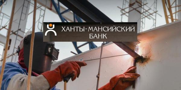 рабочий компании, аккредитованной ХКБ