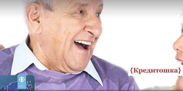 кредиты для пенсионеров от ХКБ