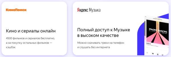 Яндекс.Плюс