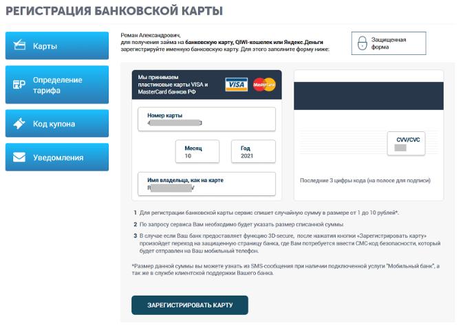 сбербанк отсрочка платежа по кредиту условия