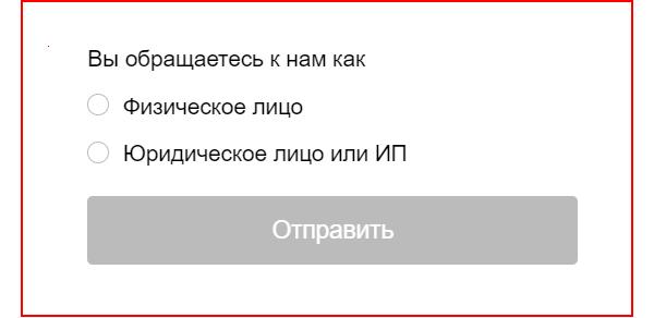 форма выбора типа лица Альфа банка