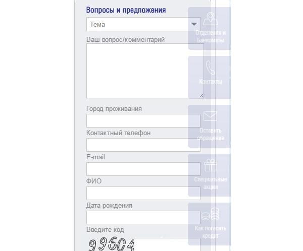 форма для отправки сообщения с сайта КЕБ